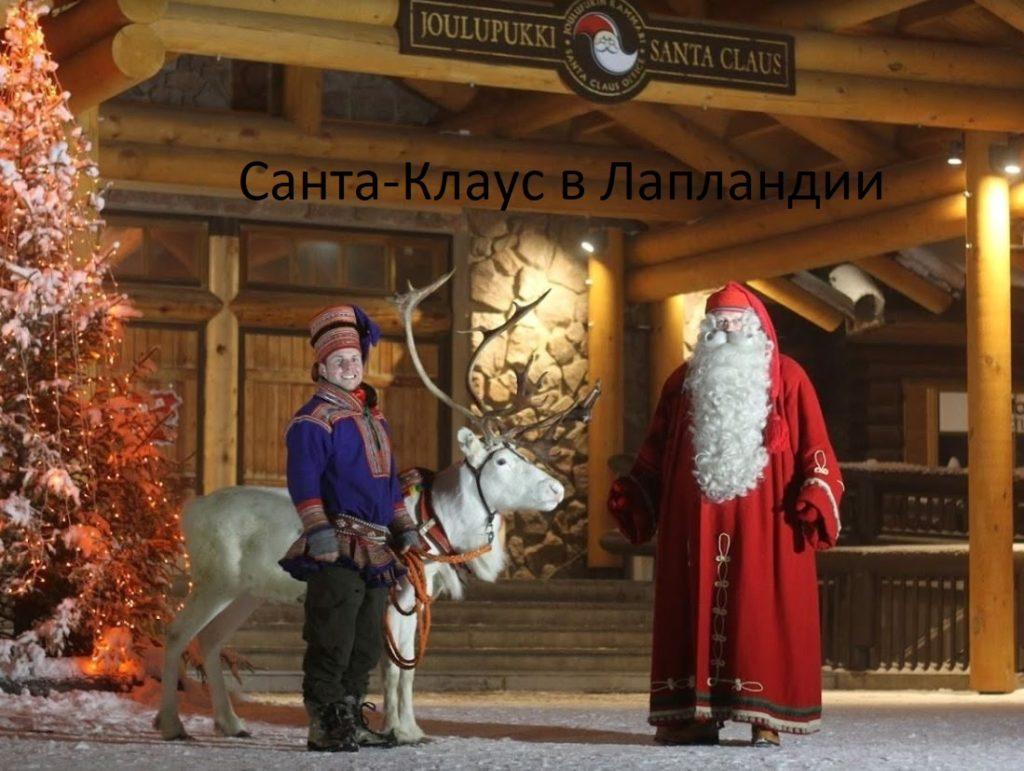 Санта клаус в Лапландии